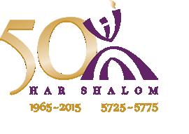 Har Shalom web logo