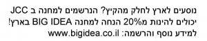 big-idea-web-text-hebrew