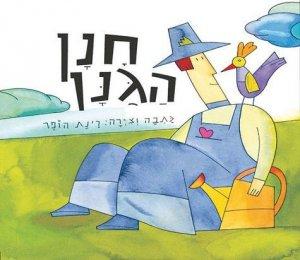 Hebrew Storytime Tu B'Shevat